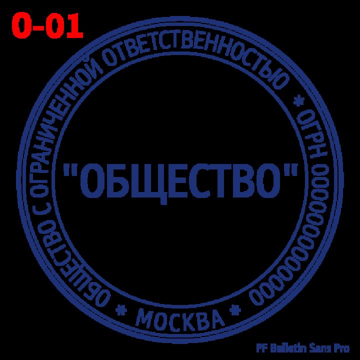 """Образец печати для """"ООО"""" #1"""