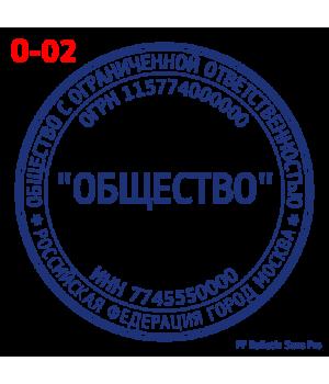 """Образец печати для """"ООО"""" #2"""