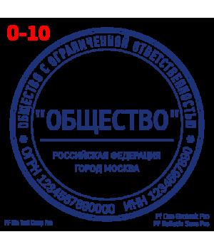 """Образец печати для """"ООО"""" #10"""