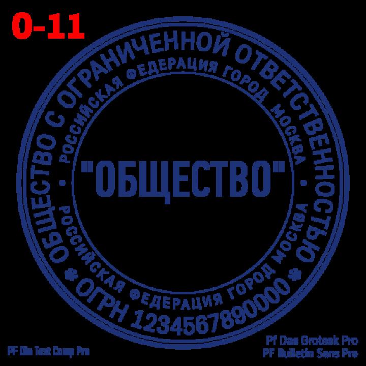 """Образец печати для """"ООО"""" #11"""
