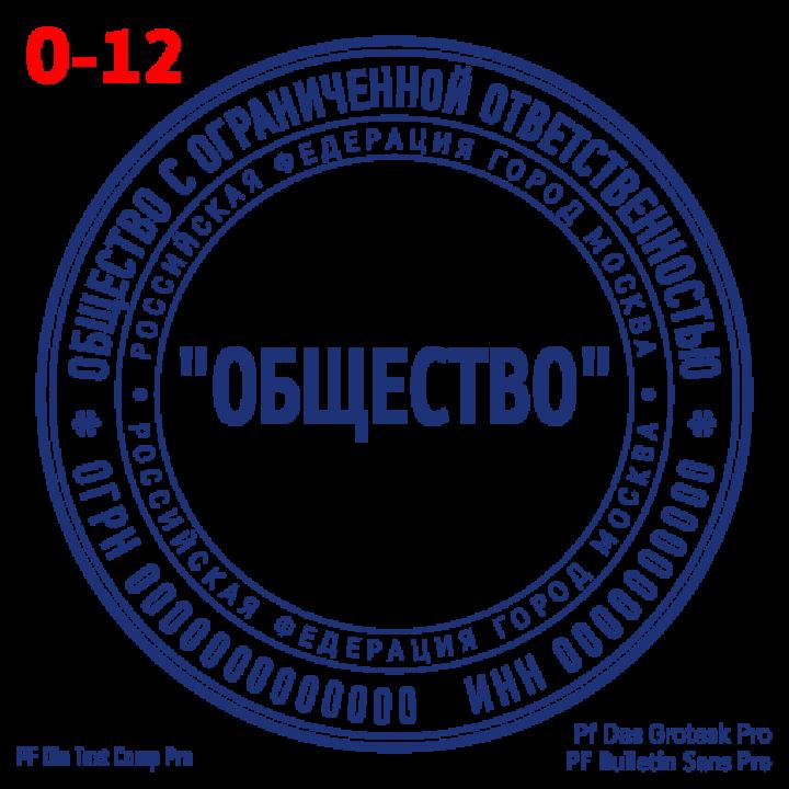 """Образец печати для """"ООО"""" #12"""