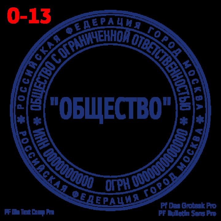 """Образец печати для """"ООО"""" #13"""