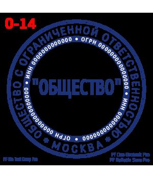 """Образец печати для """"ООО"""" #14"""