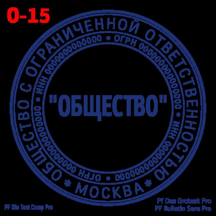 """Образец печати для """"ООО"""" #15"""
