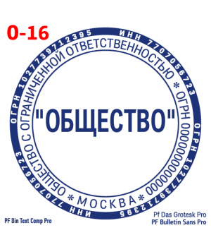 """Образец печати для """"ООО"""" #16"""