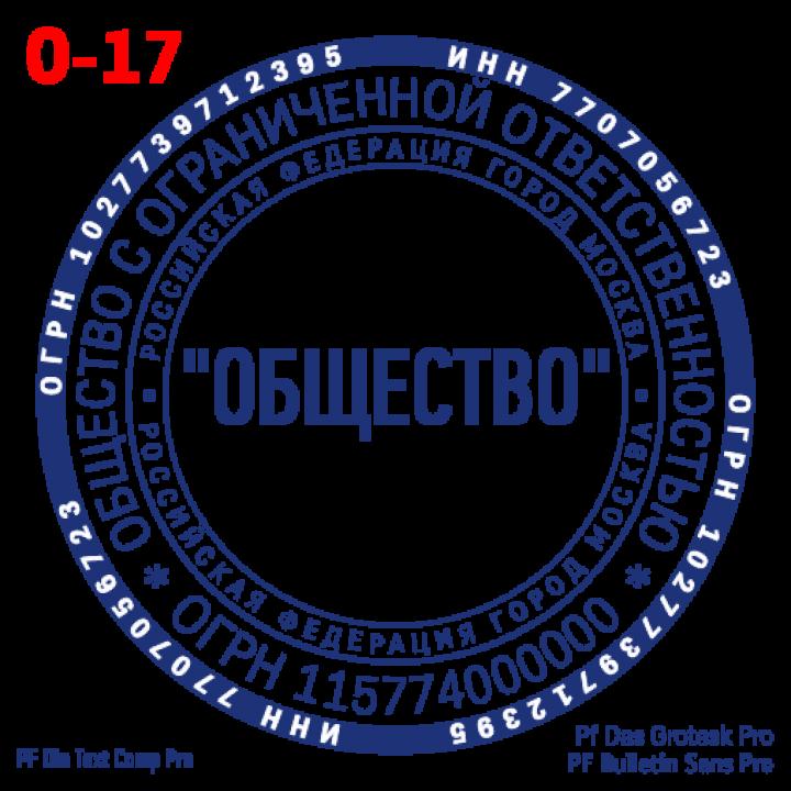 """Образец печати для """"ООО""""#17"""