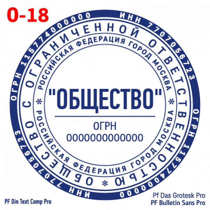 """Образец печати для """"ООО"""" #18"""