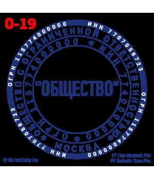 """Образец печати для """"ООО"""" #19"""