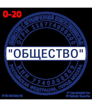 """Образец печати для """"ООО"""" #20"""