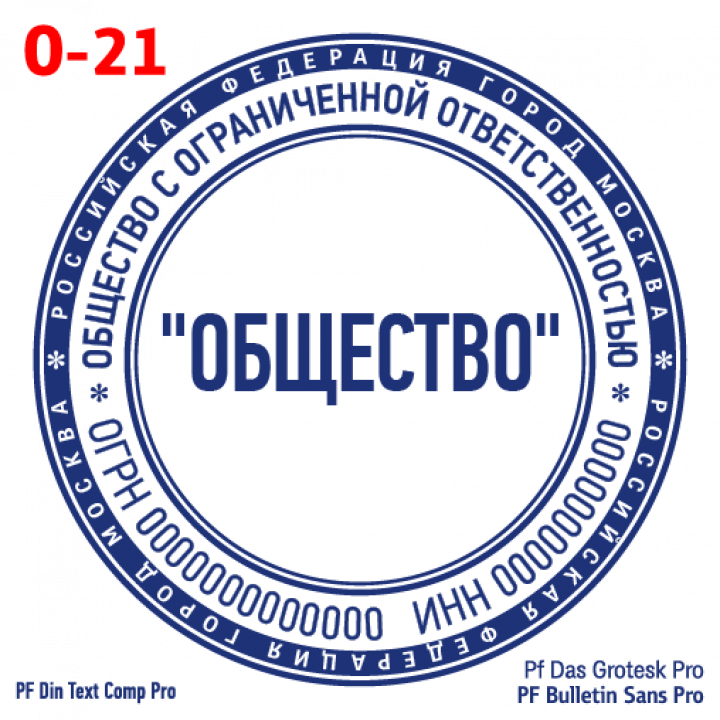 """Образец печати для """"ООО"""" #21"""