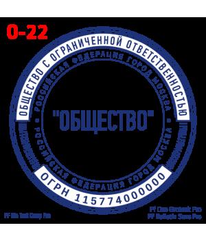 """Образец печати для """"ООО"""" #22"""