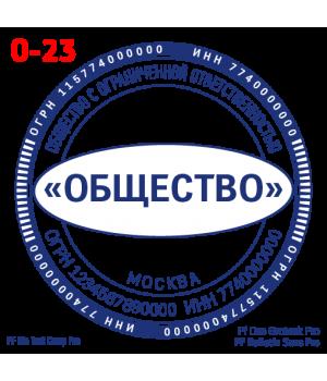 """Образец печати для """"ООО"""" #23"""