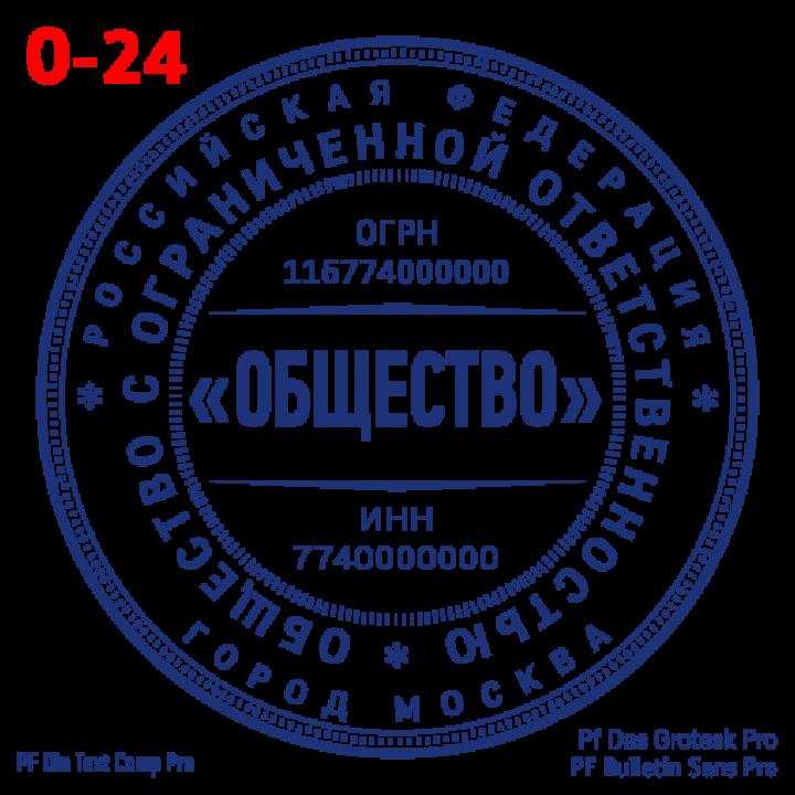"""Образец печати для """"ООО"""" #24"""