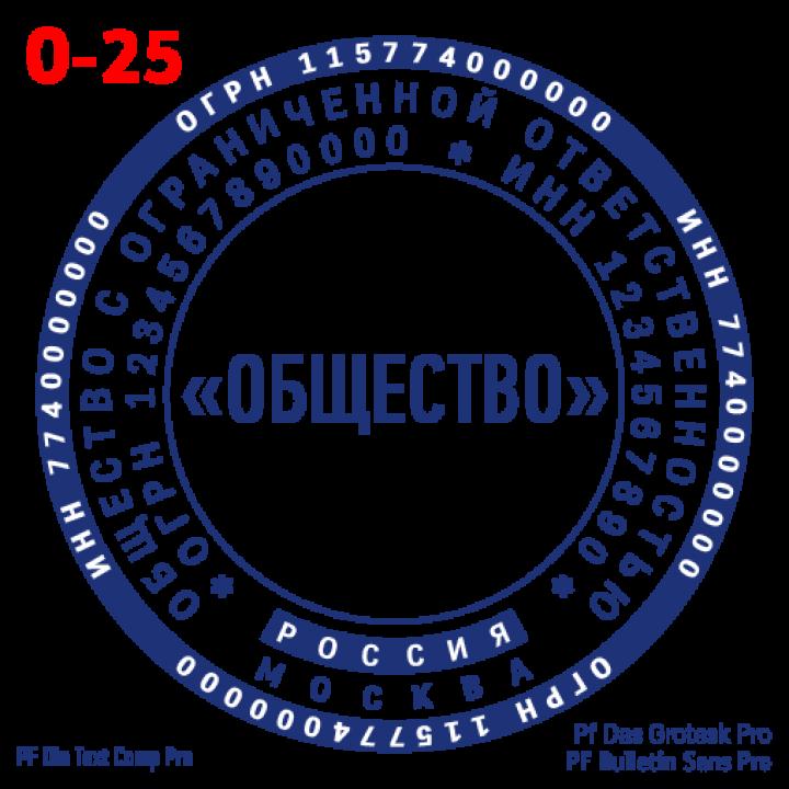 """Образец печати для """"ООО"""" #25"""