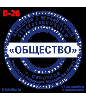 """Образец печати для """"ООО"""" #26"""