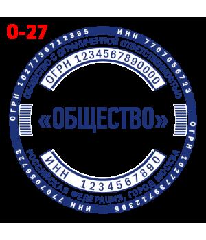 """Образец печати для """"ООО"""" #27"""