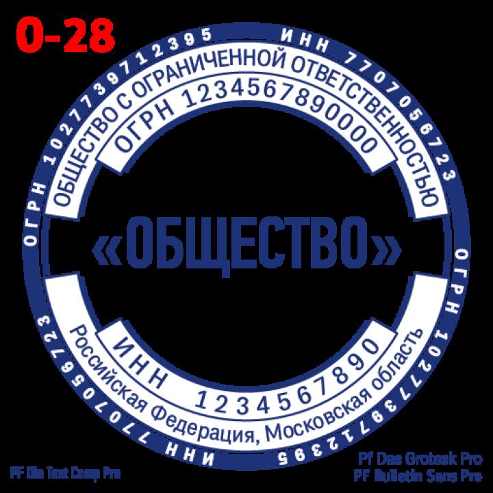 Печать ООО #28