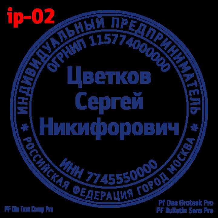 Образец печати для ИП #2