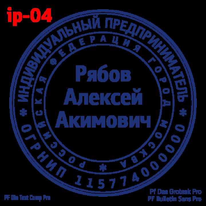 Образец печати для ИП #4