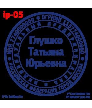 Образец печати для ИП #5