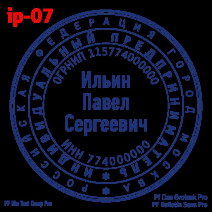 Образец печати для ИП #7