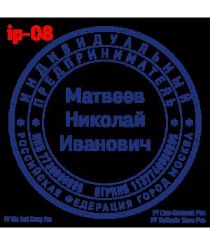 Образец печати для ИП #8