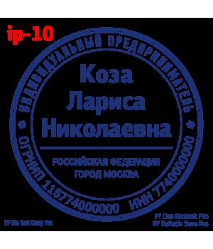 Образец печати для ИП #10