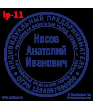 Образец печати для ИП #11