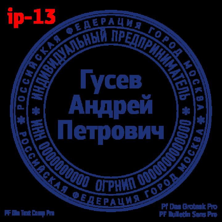 Образец печати для ИП #13