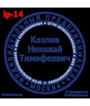 Образец печати для ИП #14