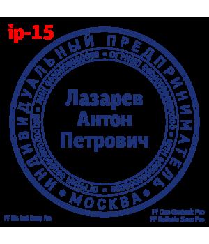 Образец печати для ИП #15