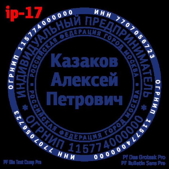 Образец печати для ИП #17