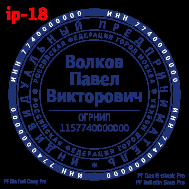 Образец печати для ИП #18