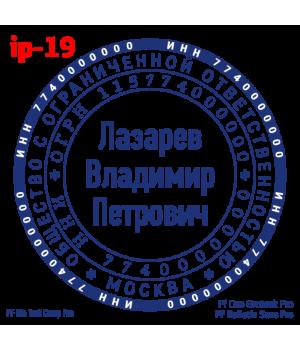 Образец печати для ИП #19