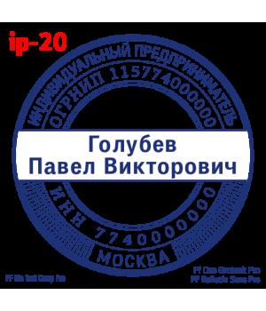 Образец печати для ИП #20