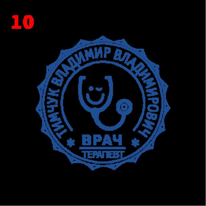 Печать врача #10