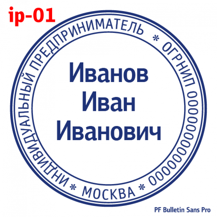 Образец печати для ИП #1
