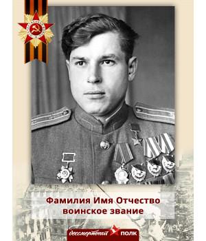 Табличка Бессмертный полк №1