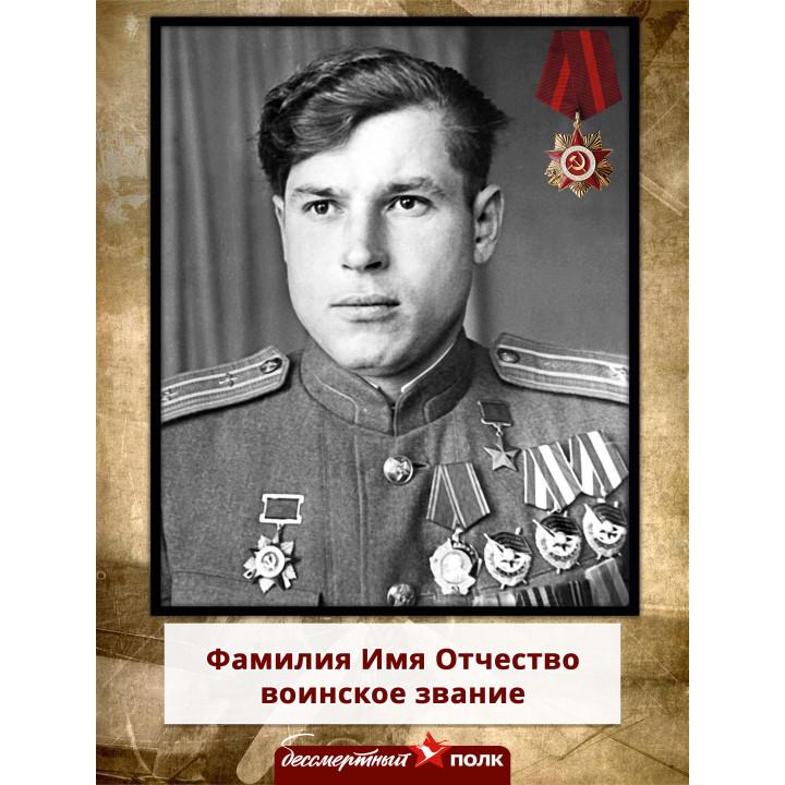 Табличка Бессмертный полк №10