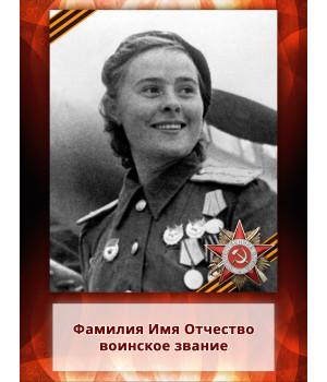 Табличка Бессмертный полк №11