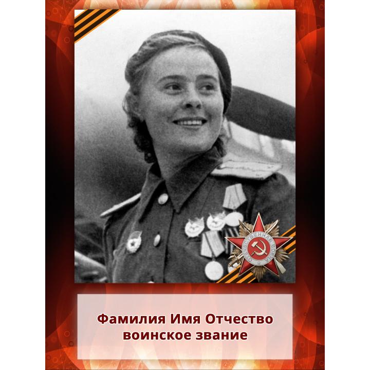 Табличка Бессмертный полк №12