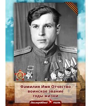 Табличка Бессмертный полк №13