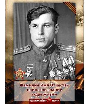 Табличка Бессмертный полк №14