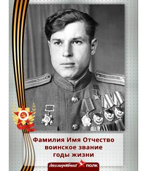 Табличка Бессмертный полк №15