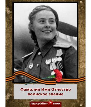 Табличка Бессмертный полк №2