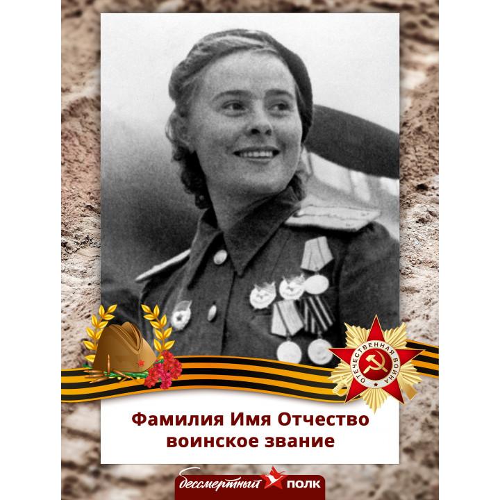 Табличка Бессмертный полк №3