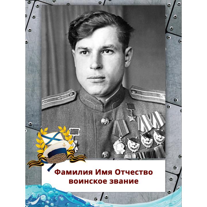 Табличка Бессмертный полк №4