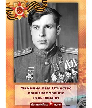 Табличка Бессмертный полк №5