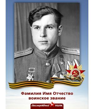 Табличка Бессмертный полк №6
