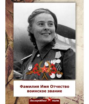 Табличка Бессмертный полк №7